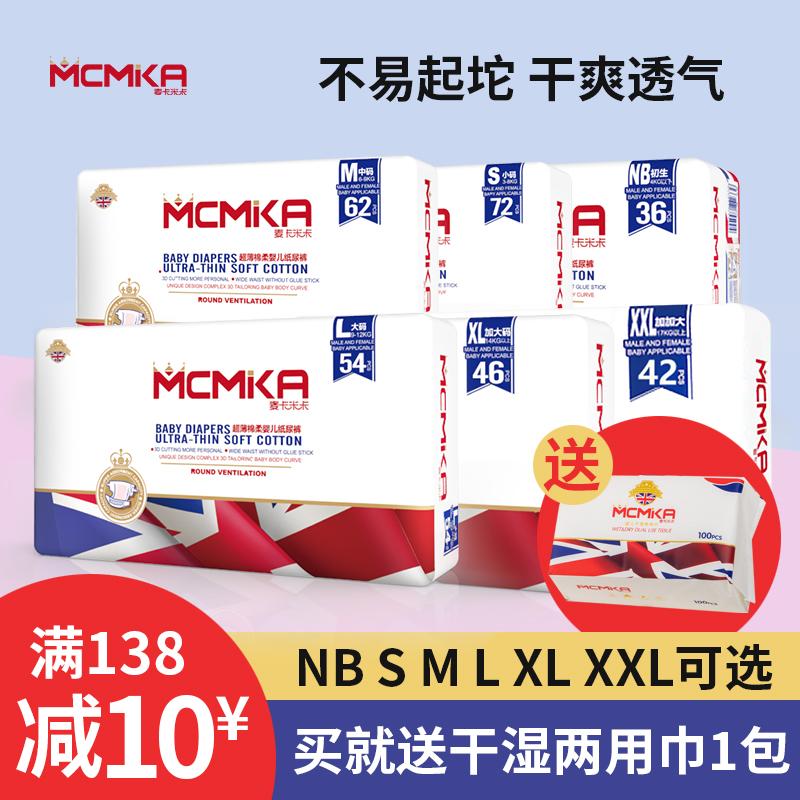 麦卡米卡纸尿裤片婴儿超薄透气新生儿尿不湿S码NB/L/XXL/xl拉拉裤