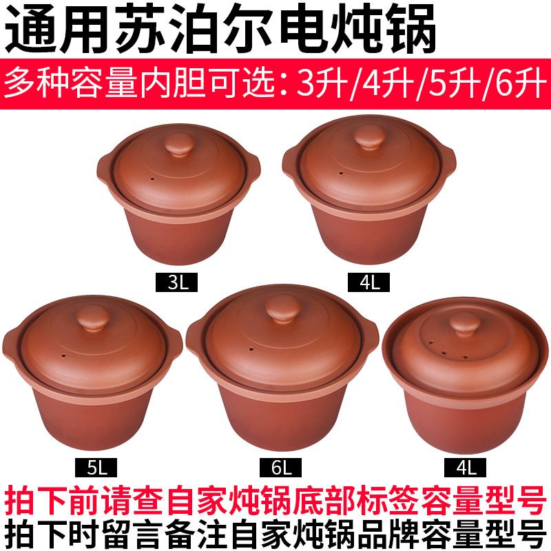 苏泊尔DG30YK801-23紫砂锅电炖锅煮粥电炖盅瓦煲汤锅陶瓷内胆盖子