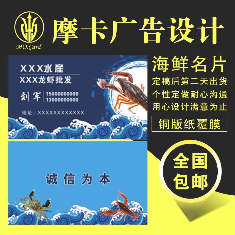 海鲜水产名片代金券大闸蟹龙虾海鱼养殖宣传单免费设计定制作包邮