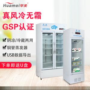 荣盛药品阴凉柜gsp认证冷藏柜单门医药店药用冰箱双门展示柜三门