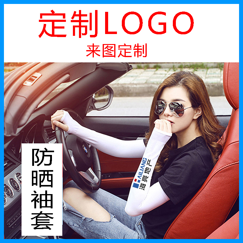 Ice sleeve custom logo ice silk sun protection sleeve for men and women anti ultraviolet driving sun protection gloves can be invoiced in summer