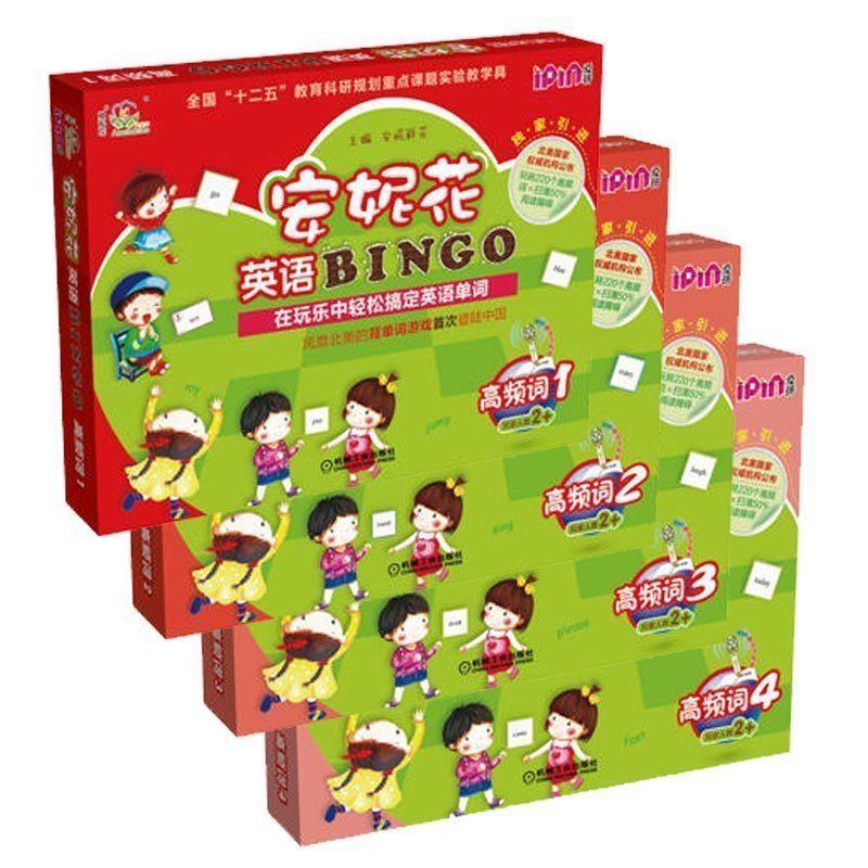 安妮花英语BINGO高频词(1-4)共4册 在玩乐中轻松搞定英语单词 玩转220个高频词=扫清50%阅读障碍 少儿英语 益智游戏 3