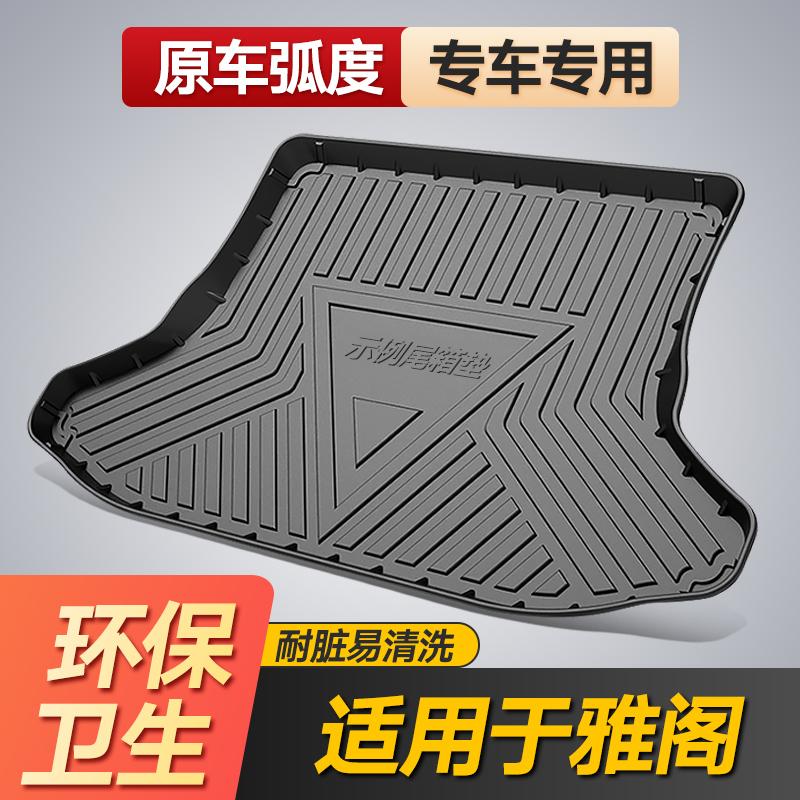 适用本田十代雅阁后备箱垫8/9/10/9.5代八代后背箱垫子九代尾箱垫