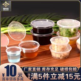 一次性酱料杯酱汁杯品尝试吃杯酱料盒塑料小打包餐盒油醋小调料盒