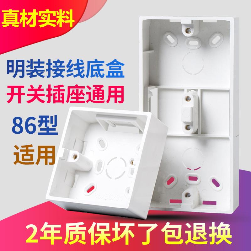 86型明装底盒pvc白色开关底盒接线盒118暗装插座底盒家用一位双位