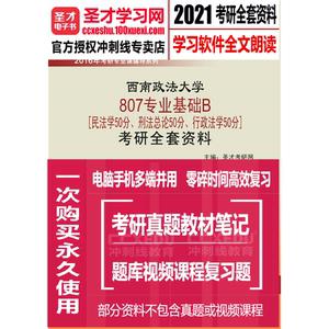 2021年西南政法大学807专业基础B民刑法行政考研资料笔记