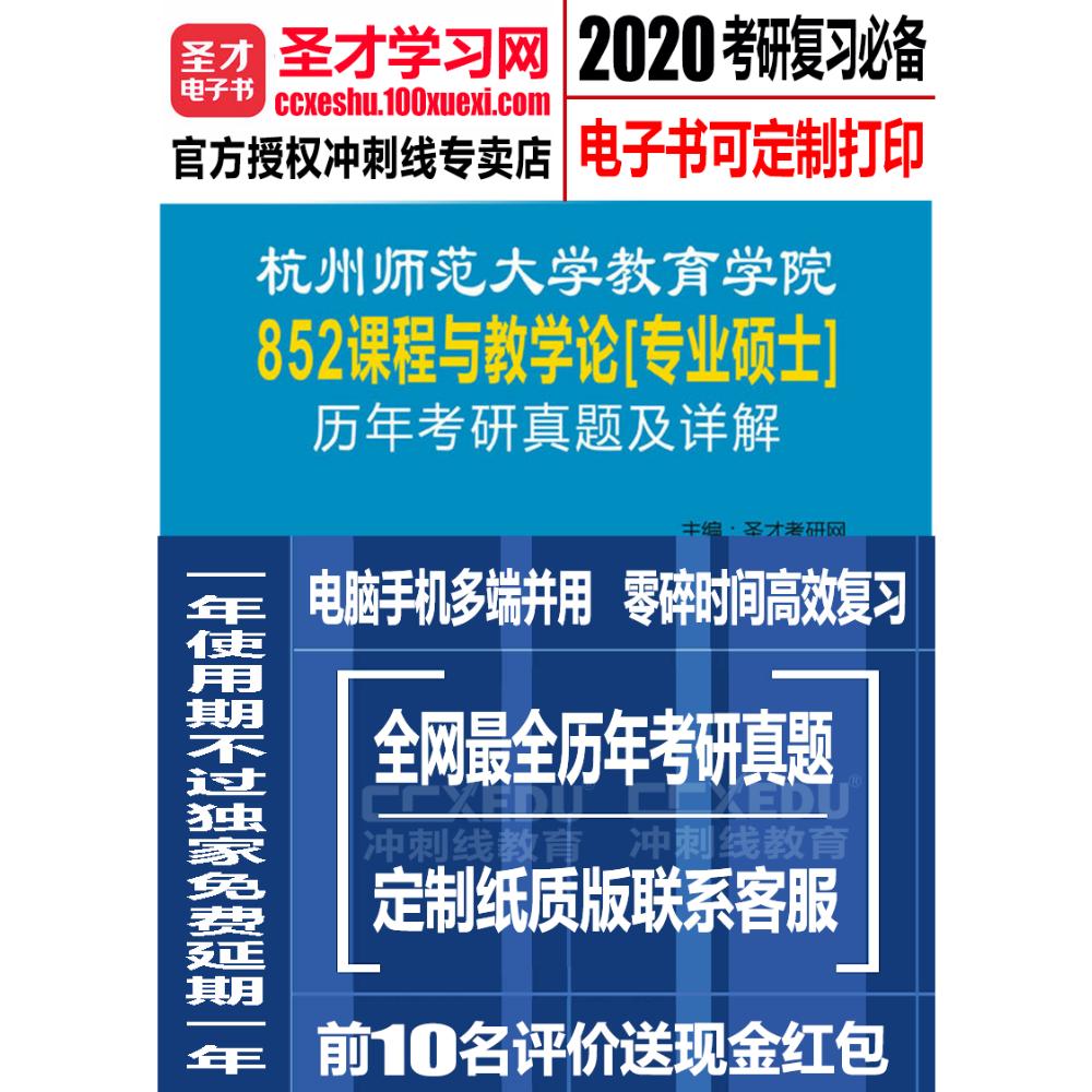 杭州师范大学教育学院852课程与教学论专硕考研真题及详解