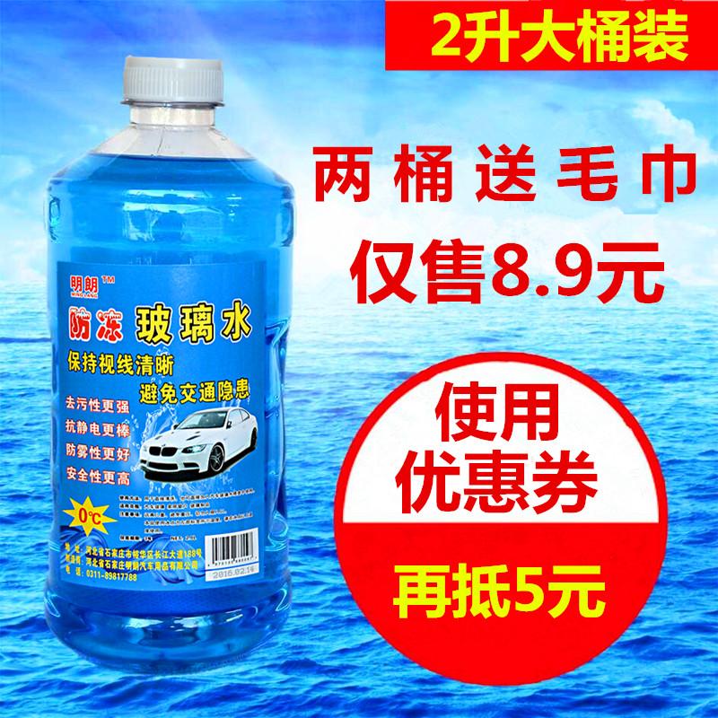 Следующий яркий автомобиль антифриз стекло вода лето зима автомобиль стеклоочиститель вода стеклоочистители хорошо агент очистки кроме насекомое пластиковый мешок почта