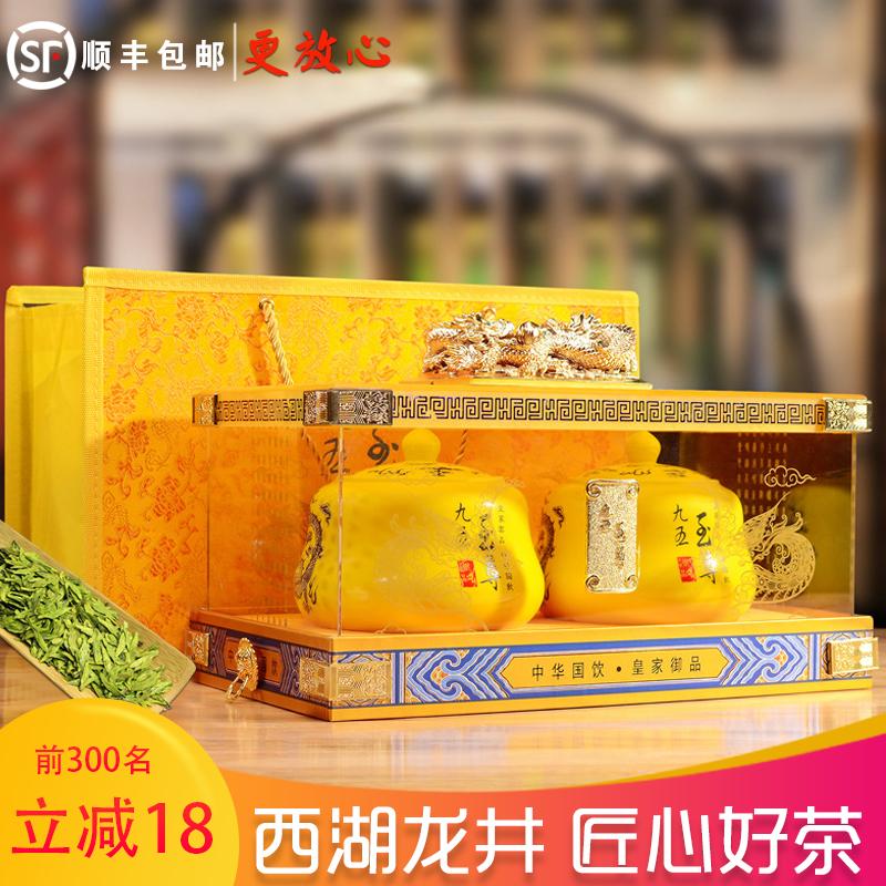 西湖龙井茶叶2018新茶礼盒装正宗明前高档陶瓷罐特级绿茶中秋送礼