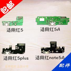 适用红米5A尾插小板note5A充电USB接口5plus送话器话筒小板麦克风图片