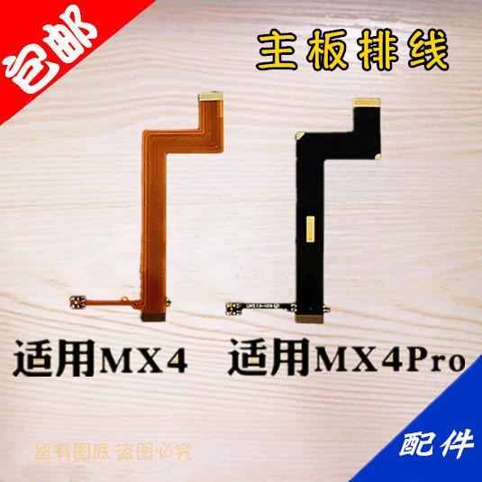 适用于 魅族MX4主板排线 MX4Pro 尾插小板 主板连接排线图片