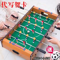 桌上足球机桌面桌游玩具桌球儿童礼品男孩益智桌式亲子双人游戏台