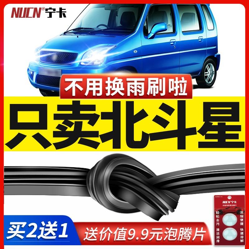 Changhe Suzuki Beidou star wiper boneless original rubber strip 1.0 old e + 1.4 X5 front wiper strip