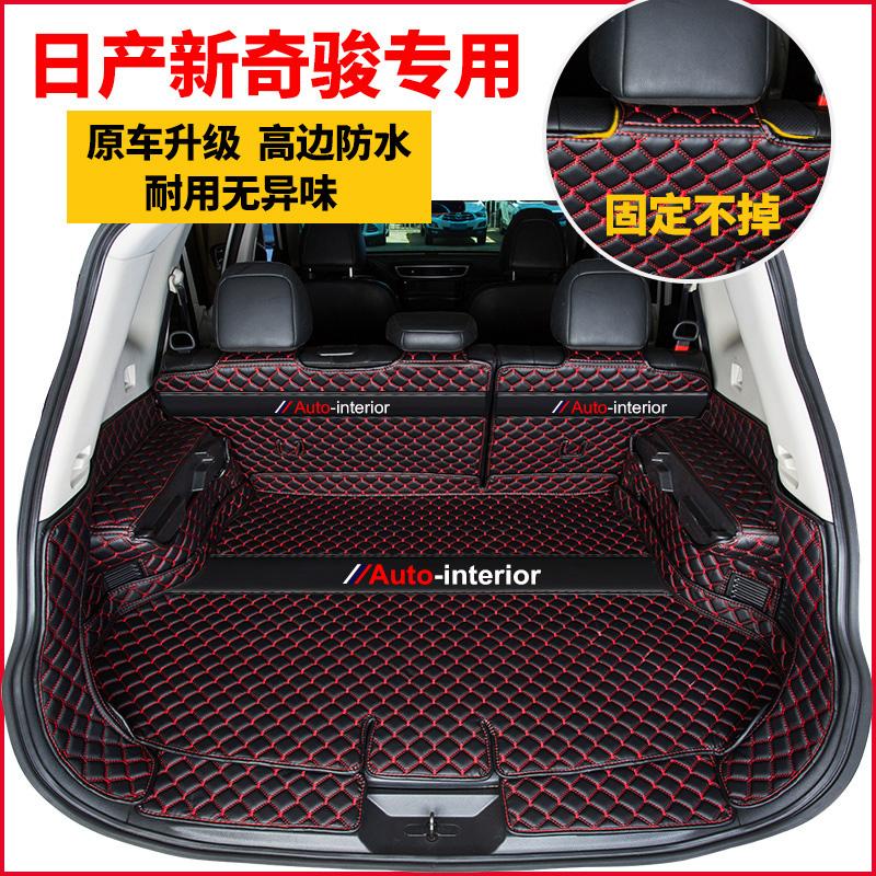 适用于新奇骏后备箱垫全包围19款汽车用品内饰改装日产奇骏尾箱垫