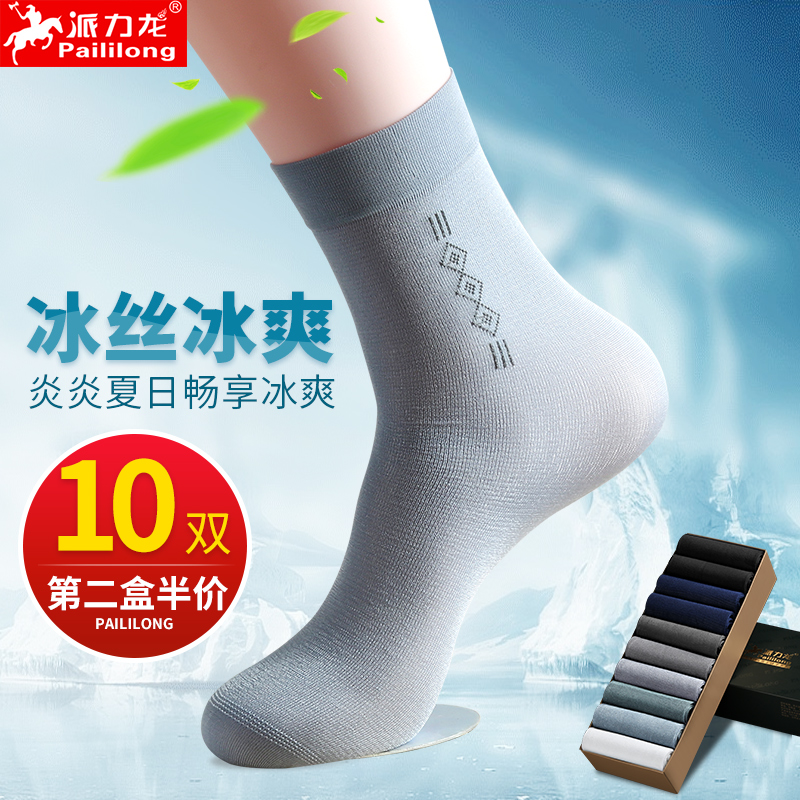 丝袜男士中筒夏天薄款透气长筒男式丝光爸爸袜子男袜超薄夏季带跟