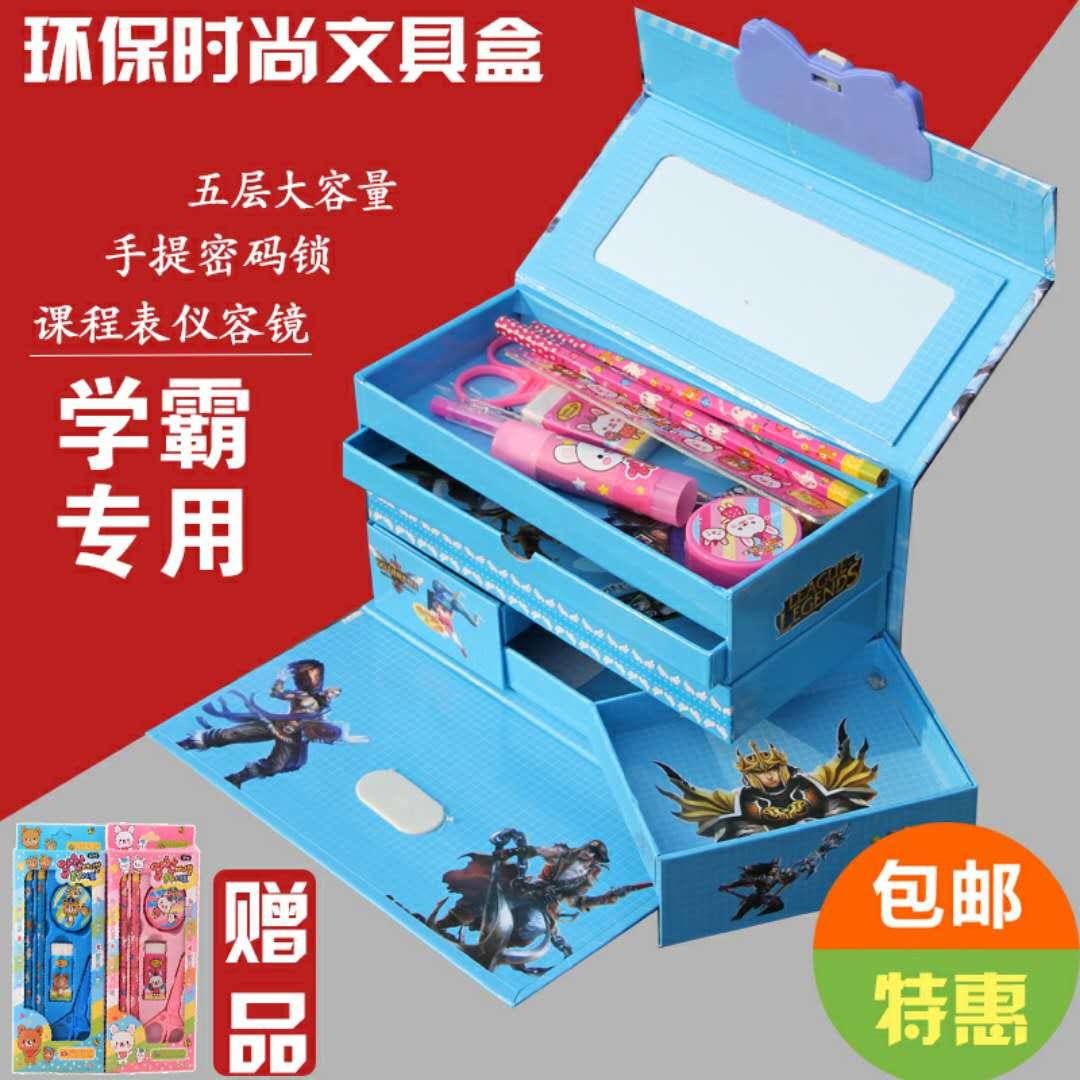 包邮儿童可爱五层密码锁文具盒男女小学生多功能韩国创意铅笔盒