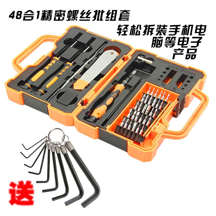 螺丝刀精密螺丝批组套装维修数码电子笔记本平板电脑手机拆机工具