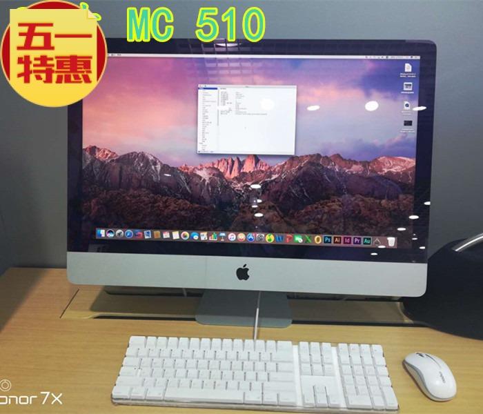 一体机iMac苹果电脑27寸MC510办公家用剪辑游戏超薄台式电脑