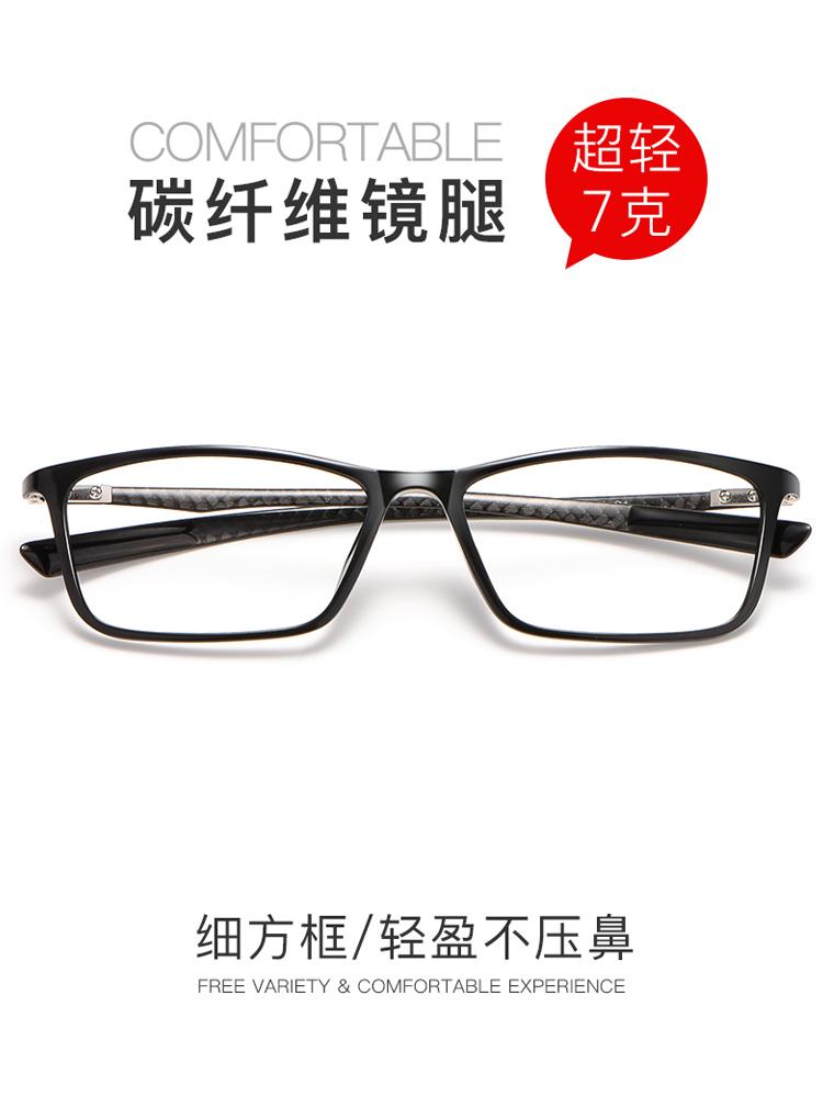 Carbon fiber glasses myopia anti blue radiation computer glasses full frame glasses frame mens fashion comfortable glasses frame flat
