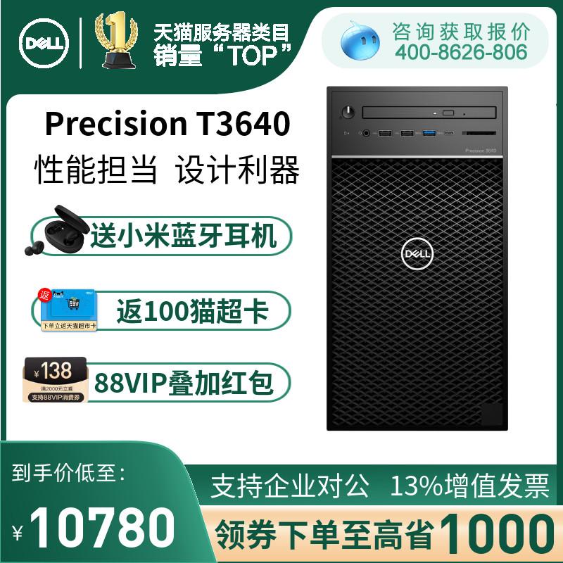 Dell / Dell precision t3640 tower graphics workstation i5 core processor modeling video clip rendering new design game computer host
