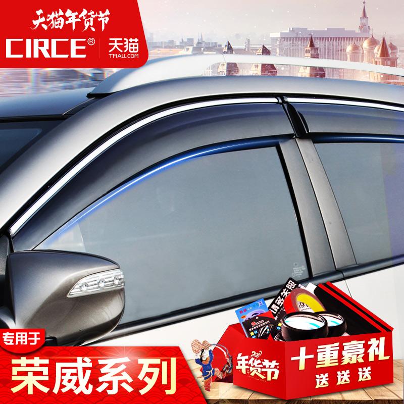 於榮威360改裝榮威350S榮威E550榮威W5車窗晴雨擋雨眉遮雨板