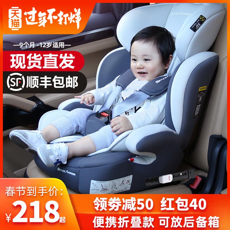 安全座椅0-4-9-12岁宝宝汽车车载