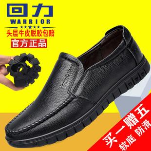 回力皮鞋男士秋季真皮透气软底防滑休闲鞋中老年人爸爸鞋大码男鞋