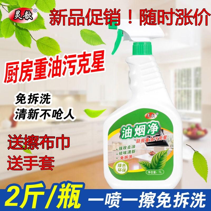 厨房清洁剂1kg*1瓶重油污净洗抽油烟机清洗去油污除垢强力除油剂