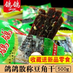 鸽鸽豆角干散称500g蒜香/麻辣江西特产零食小吃休闲食品豆皮辣条