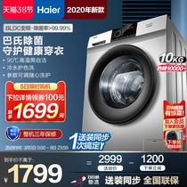 八九十公斤上排水洗脱一体10kg98海尔变频滚筒全自动家用洗衣机