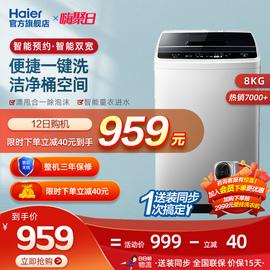 海爾官方8公斤kg大容量洗衣機全自動 家用小型脫水波輪 EB80M009圖片