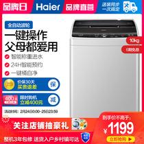 G1012B36W公斤大容量变频滚筒洗衣机家用10统帅Leader海尔出品