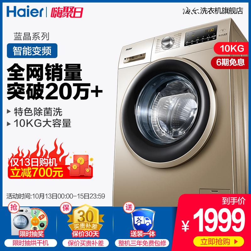 Haier海尔10公斤KG全自动家用变频滚筒大洗衣机静音EG10014B39GU1