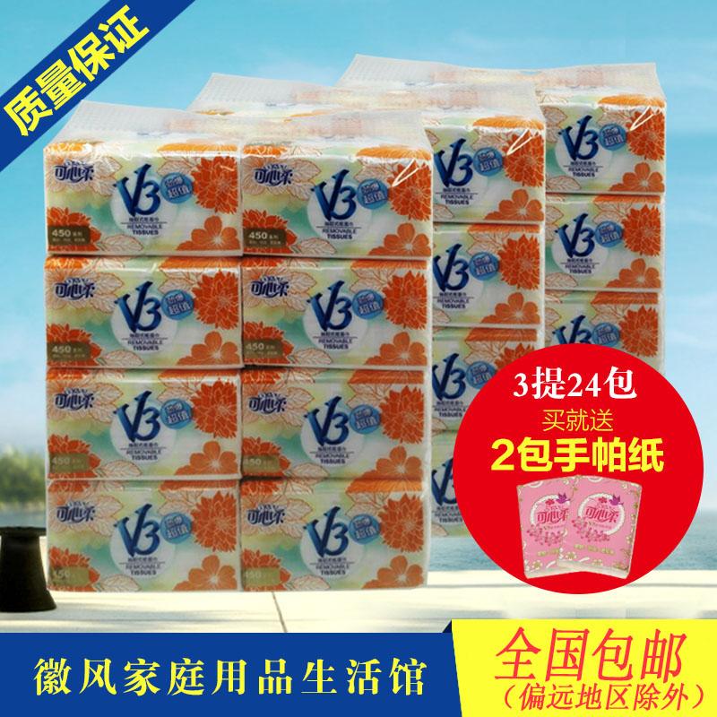 可心柔V3抽纸餐巾纸面巾纸24包组合装餐饮家庭婴儿适用