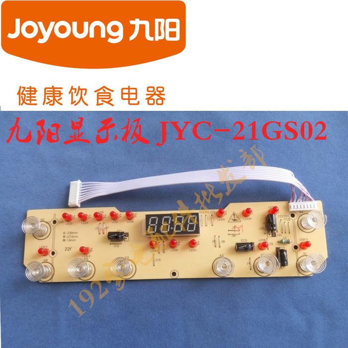 全新原装九阳电磁炉配件JYC-21GS02-B灯板显示板触摸控制板按键板