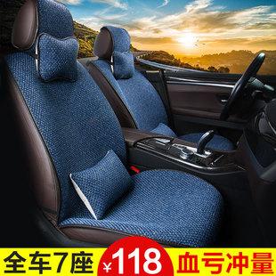 汽车坐垫五菱宏光S\s1宝骏730\360七座7专用四季通用座垫亚麻冬季