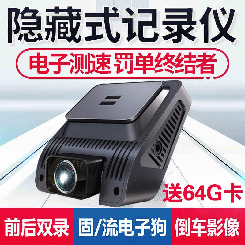 新款隐藏式行车记录仪电子狗一体机 前后双镜头高清夜视 雷达测速