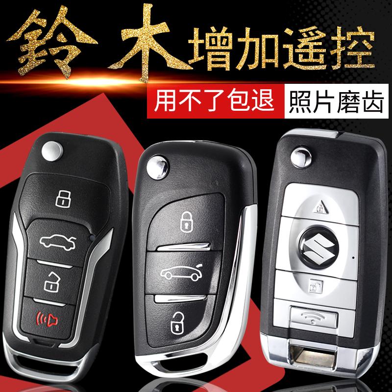 适用于铃木雨燕 天语SX4 新奥拓上车增配遥控器 折叠钥匙改装锁匙