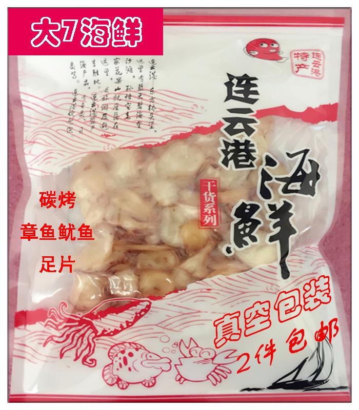两件包邮限时特价连云港海鲜干货特产章鱼鱿鱼足片鱿鱼丝条250克