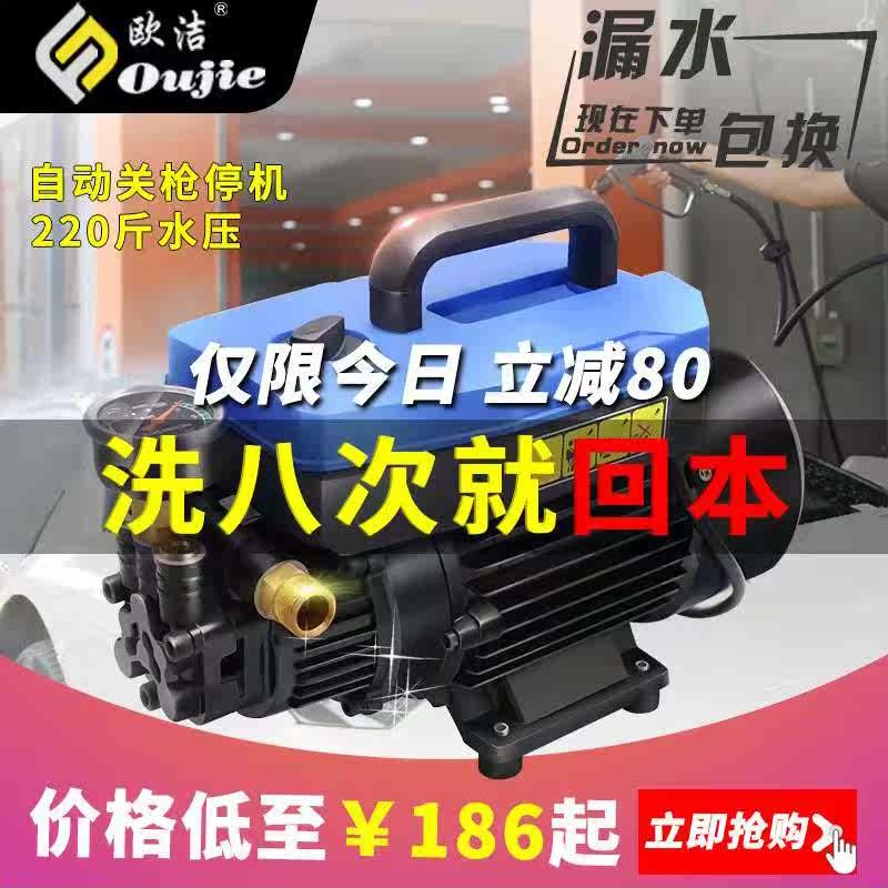 (用144.99元券)欧洁高压家用220v刷车水泵全洗车机
