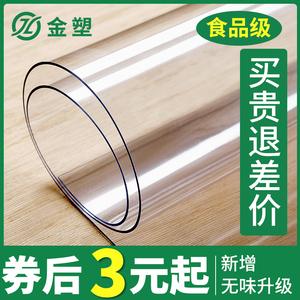 软塑料玻璃pvc茶几防水透明桌布