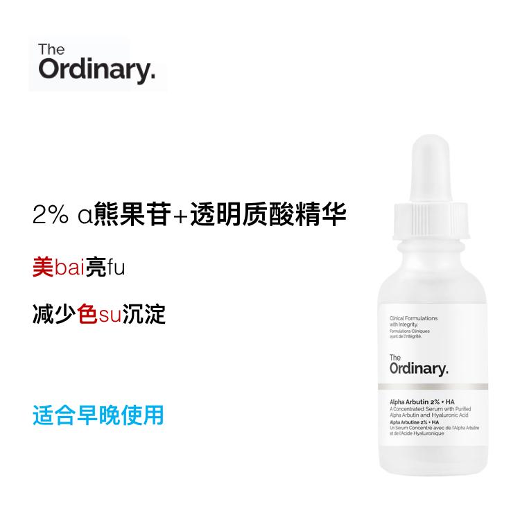现货The Ordinary2%熊果苷+HA透明质酸面部精华提亮肤色淡化斑点