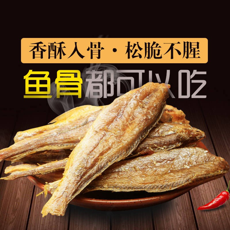 Crispy instant small yellow croaker 500g dry goods crispy package dried fish specialty seafood wild dormitory bulk snack