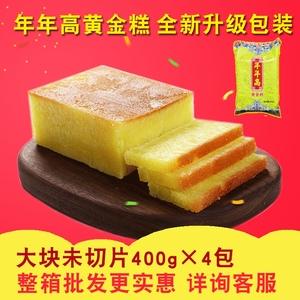 广式黄金糕手工糕点点心零食港式酒店早餐下午茶烧烤传统椰香金黄