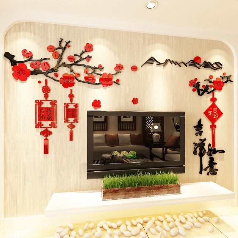 過年新年房間裝飾3d立體亞克力墻紙貼畫貼紙客廳沙發電視背景墻面