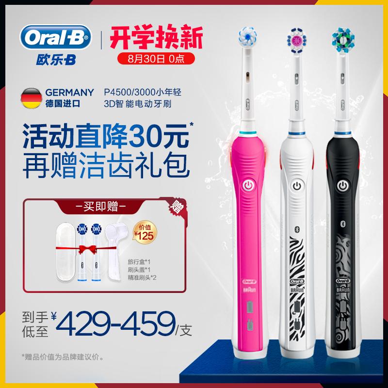 OralB/欧乐B小年轻p3000p4500成人3D德国进口充电式电动牙刷