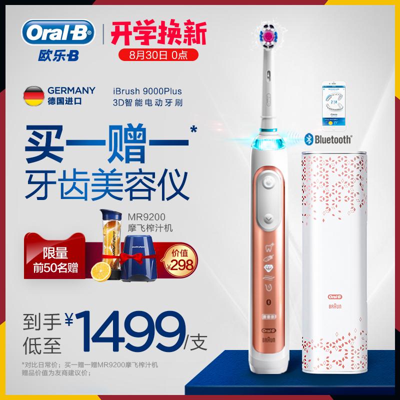 OralB/欧乐B电动牙刷成人充电德国进口3D蓝牙P9000玫瑰金