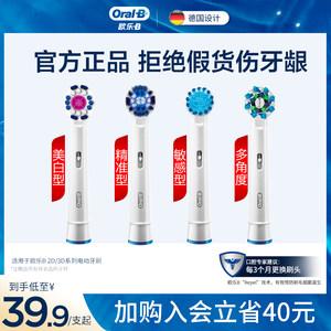 Oral-B/欧乐B成人电动牙刷通用替换牙刷头组合装声波小圆头软毛