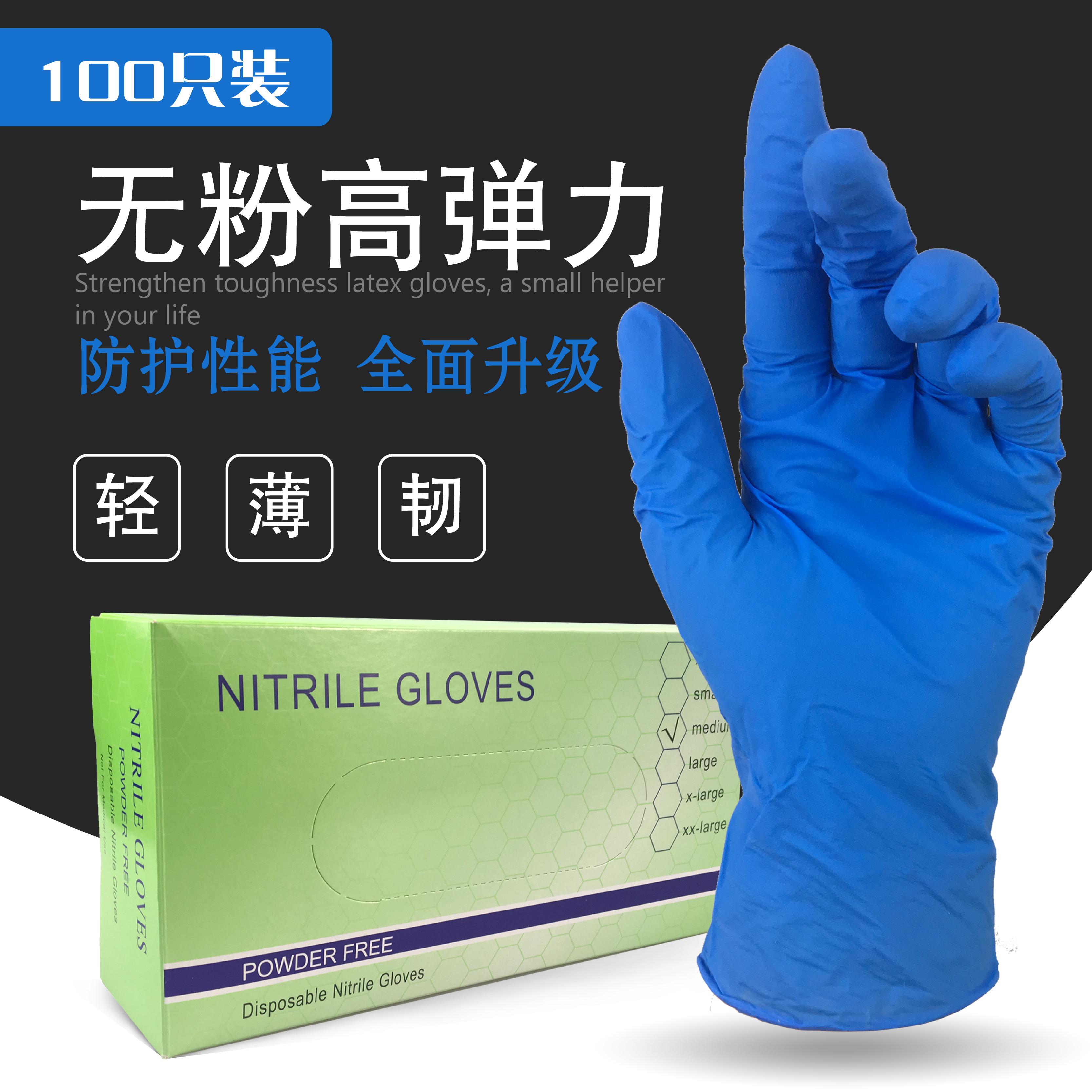 食品加工无粉手套劳保加厚耐磨蓝色丁晴一次性乳胶手套100只盒装