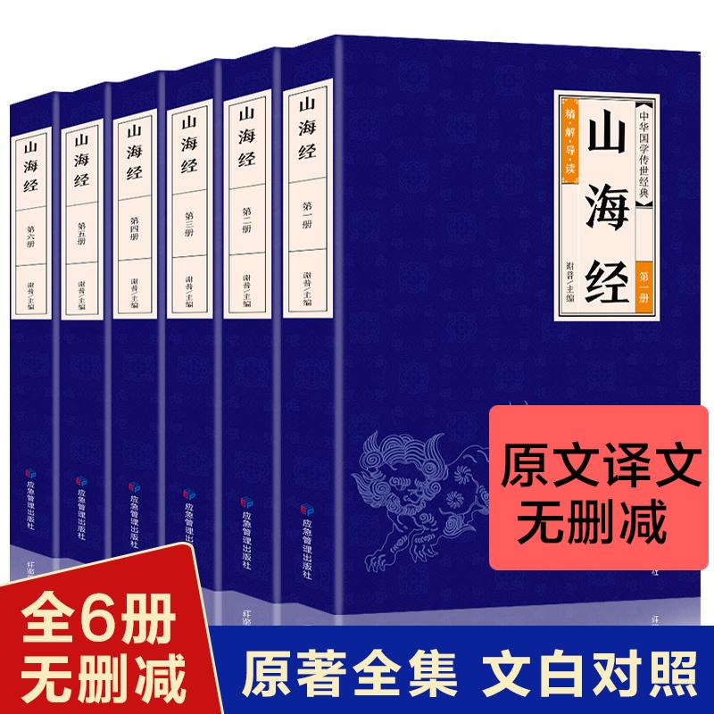 【正版全6册】山海经典藏上古书籍